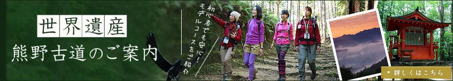 世界遺産 熊野古道のご案内はこちら