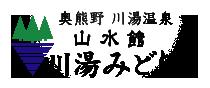 奥熊野 川湯温泉 | 山水館 川湯みどりや